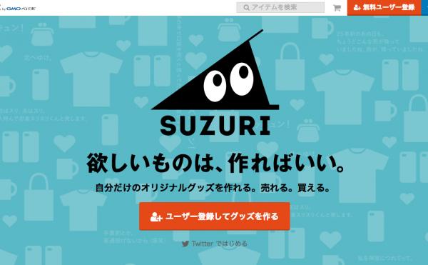 オリジナルグッズを作って売れる『SUZURI』