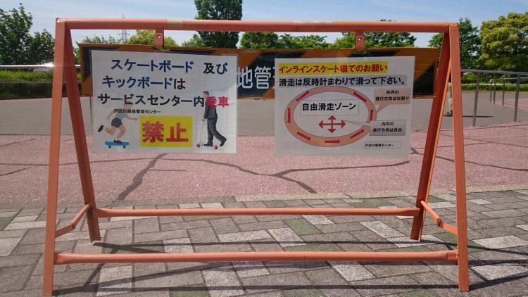 戸田川緑地 インラインスケート広場のスケボー禁止の看板