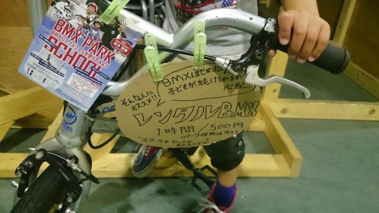 BMXレンタルの札