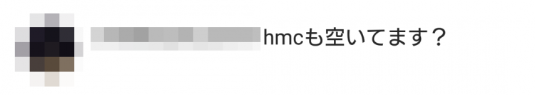 hmcも空いてます?