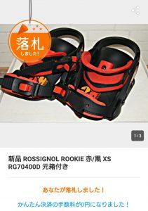じょにー用 子供用ビンディング ROSSIGNOL ROOKIE XS