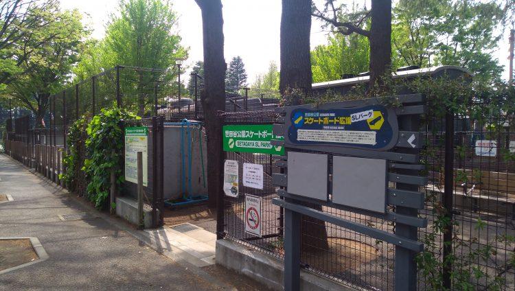 世田谷公園スケートボード広場(SLパーク)入り口