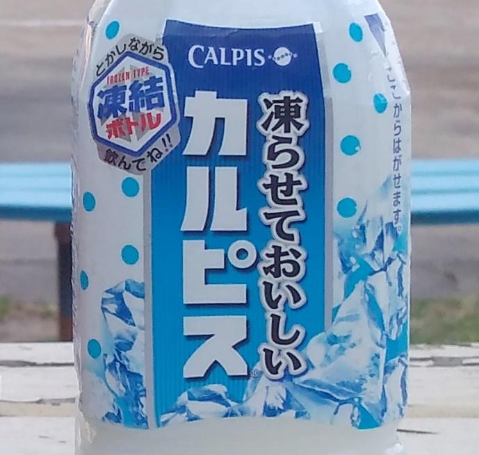 カルピス凍結ボトル